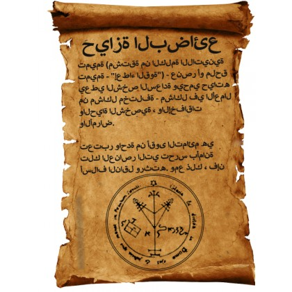 Amulet for possessing many benefits