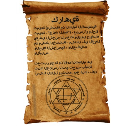 Amulet for the destruction of hatred and the acquisition of friendship